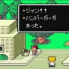 MOTHER2の思い出